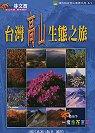 台灣高山生態之旅