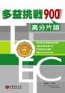 多益挑戰900 :  高分片語 /