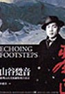 山谷跫音 :  臺灣山岳美術圖象與呂基正 = Echoing footsteps : Taiwanese mountain paintings and Lu Chi-Cheng /