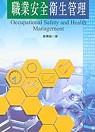 職業安全衛生管理