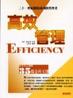 高效管理:管理者必知的35條金科玉律:二十一世紀創造成功的管理者