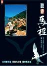 聽看馬祖:臺灣地中海.燕鷗的故鄉.閩東石頭城
