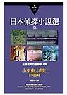 日本偵探小說選:光怪離奇的密室殺人案,小栗虫太郎作品集