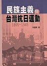 民族主義與台灣抗日運動(1895-1945)