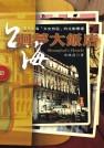 上海迴夢大飯店:深入上海「文史旅遊」的生動嚮導