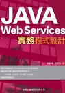 Java Web Services實務程式設計
