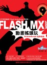 FLASH MX 2004動畫搖頭玩:ActionScript經典範例