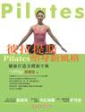 彼拉提斯Pilates塑身新風格 : 健康打造美體新平衡 /