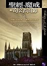 聖經.魔戒與奇幻宗師:托爾金VS路易斯-《魔戒》誕生的故事