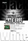 百玩不厭的黑白棋:國內第一本黑白棋攻略專書