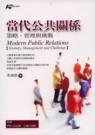 當代公共關係:策略.管理與挑戰
