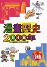 漫畫歷史2000年 =  2000 years of world history through cartoons /