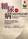 糖尿病預防與治療 =  Prophylaxis & therapy of diabetes /