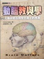 動腦教與學:大腦研究在教學實務上的應用