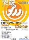 快快樂樂學Fireworks MX 2004你好神中文版:含版型設計分割與Dreamweaver整合