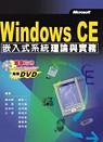 Microsoft Windows CE嵌入式系統理論與實務