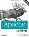 Apache錦囊妙計
