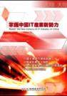 掌握中國IT產業新勢力
