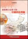 新舊勢力交替下的中國科技列強