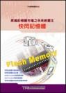 席捲記憶體市場之未來新霸主:快閃記憶體