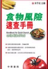 食物風險速查手冊 =  Handbook for quick search : on the riskof food /
