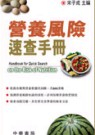 營養風險速查手冊 =  Handbook for quick search : on the riskof nutrition /