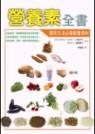 營養素全書:國民生活必備營養須知