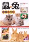 鼠與兔教養小百科:和可愛的小動物們一起快樂的生活