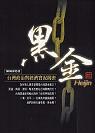 黑金:台灣政治與經濟實況揭密