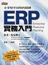 ERP實務入門:企業變革成敗的關鍵