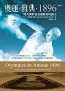 奧運.雅典.1896 :  現代奧林匹克運動會的誕生 /