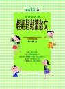 草綠色青春:輕輕鬆鬆讀散文