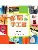 幸福的手工書 =  Happy handmade books /