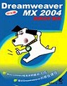 Dreamweaver MX 2004網頁設計寶典中文版