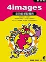 網路相簿4images全功能架設寶典