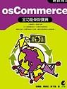 網路商店 osCommerce 全功能架設寶典