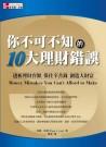 你不可不知的10大理財錯誤:透析理財盲點保住辛苦錢創造大財富