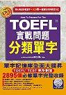 TOEFL實戰問題分類單字