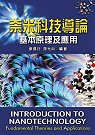 奈米科技導論:基本原理及應用
