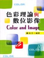 色彩理論與數位影像