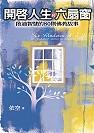 開啟人生的六扇窗:啟迪智慧的80則佛教故事