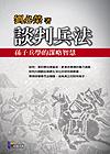談判兵法 :  孫子兵學的謀略智慧 /