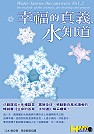 幸福的真義,水知道 =  Water knows the answers, the melody of the crystals, for healing and prayer /