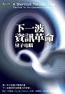 下一波資訊革命:量子電腦