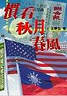 慣看秋月春風:一個台灣記者的回顧