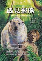 遇見靈熊 /