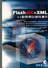 Flash MX與XML 動態網站應用實作