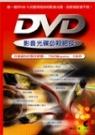 DVD影音光碟必殺絕技