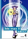 3ds max 5動畫新紀元