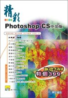 精彩Photoshop CS中文版